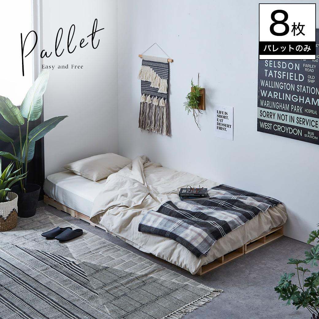 パレット パレットベッド ベッドフレーム シングル 木製 杉 正方形 8枚 無塗装 DIY…