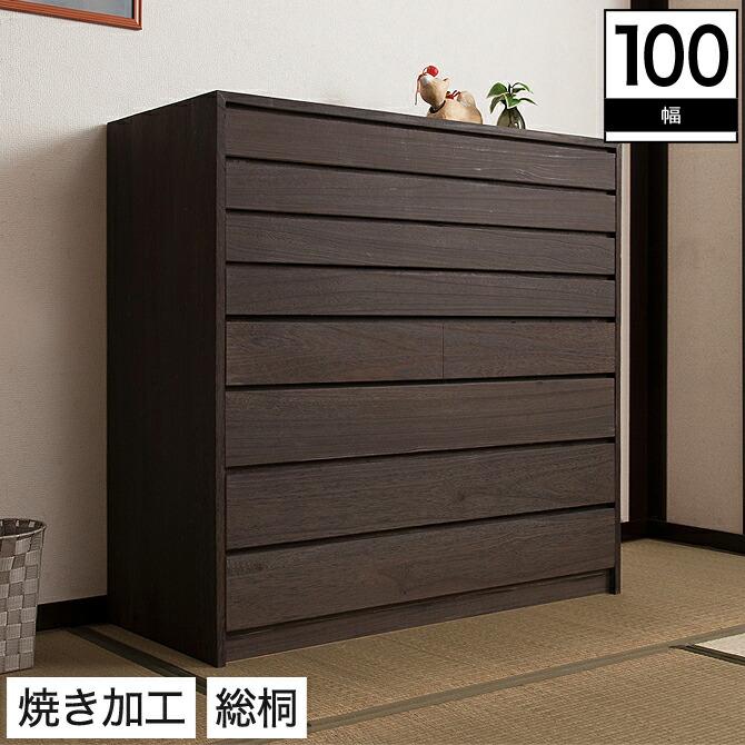 天然木桐を贅沢に使用し日本伝統の焼き加工を施した日本製総桐タンス 幅100cm 8段