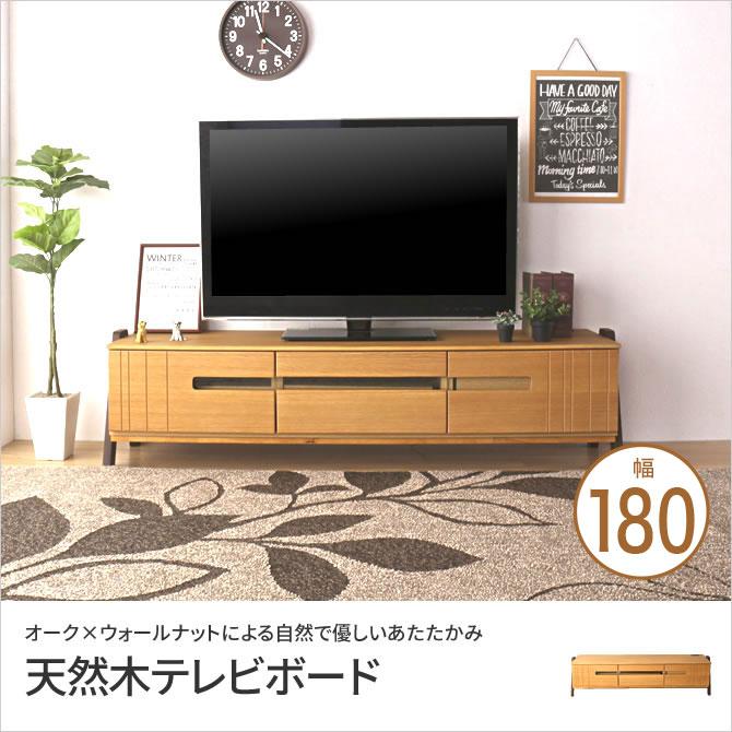 天然木オーク材とウォールナット材のローボード テレビ台 幅180cm