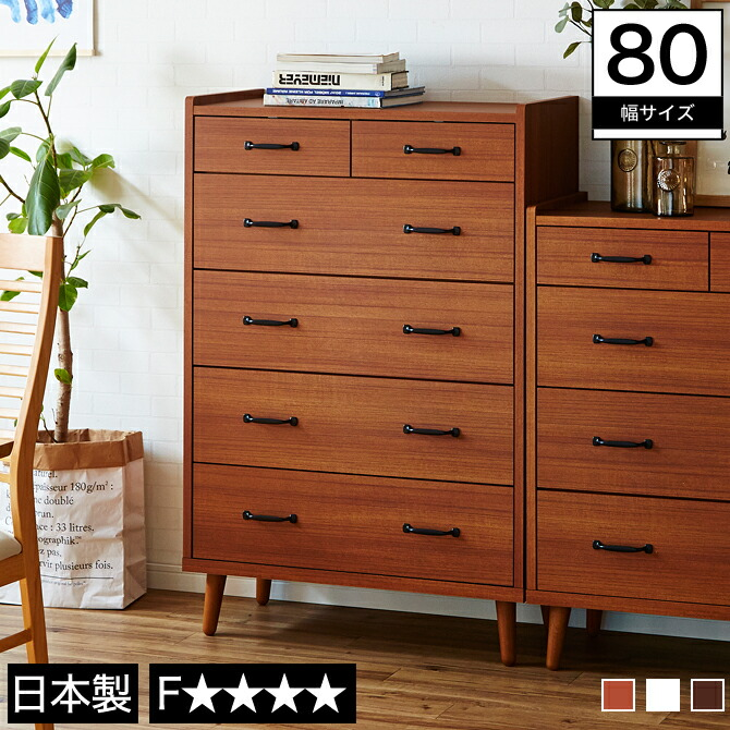 低ホルムアルデヒドで安心な北欧調日本製チェスト 幅80cm5段タイプ