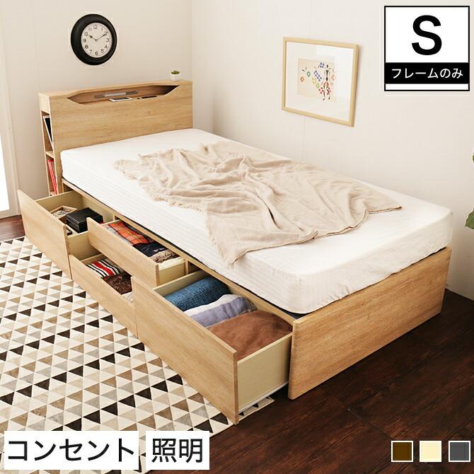 ロゼッタ チェストベッド シングル 木製 ベッドフレームのみ…