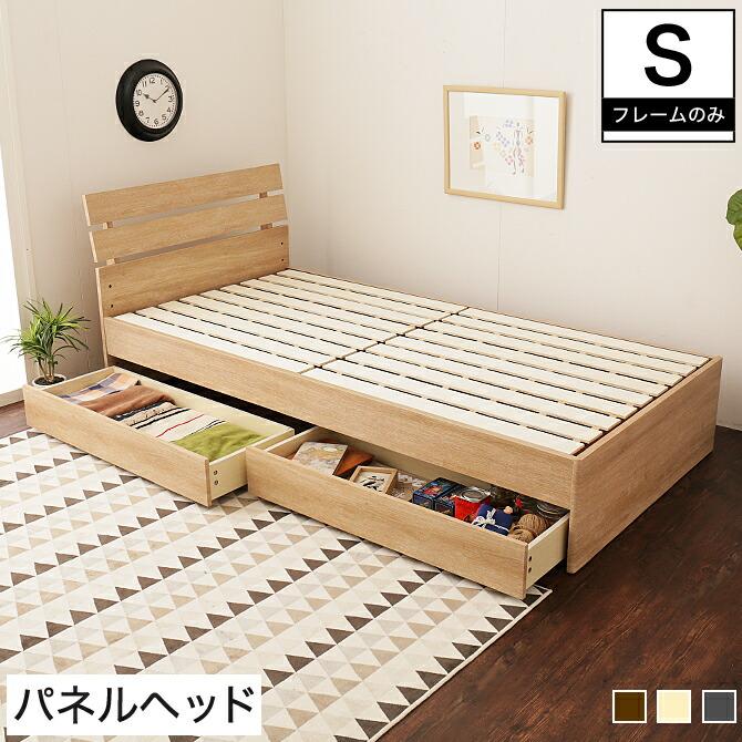 ルシール 引き出し付きベッド シングル 木製 ベッドフレーム…