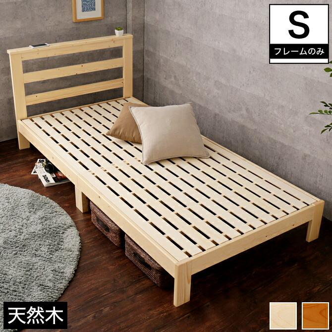 テイラー すのこベッド シングル ベッドフレーム 木製 北欧…