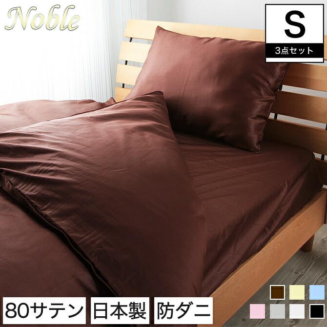 布団カバー 3点セット シングル【日本製】最高級、ホテル仕様…