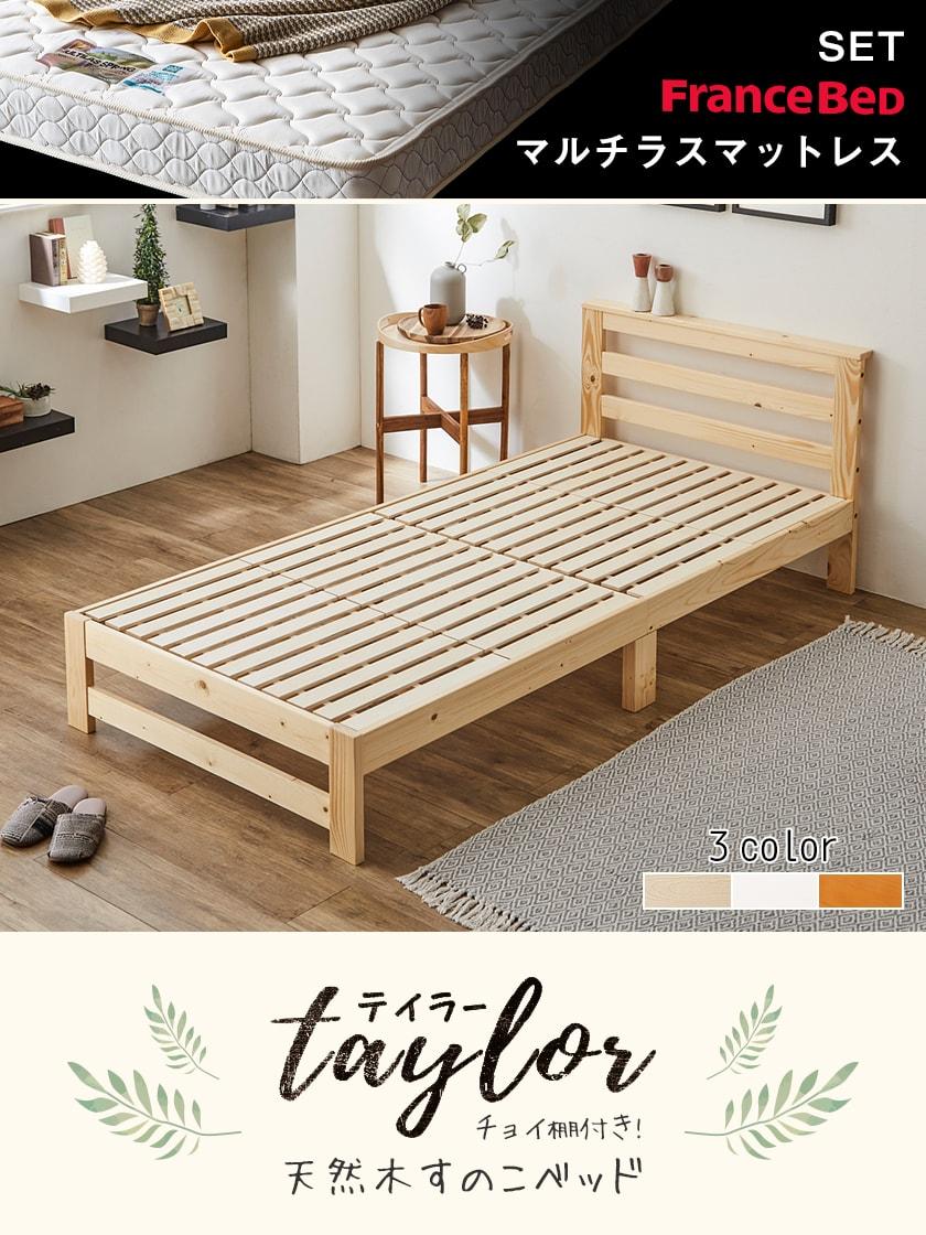 北欧天然木の棚付きすのこベッド セミシングルサイズ マルチラススプリングマットレスセット