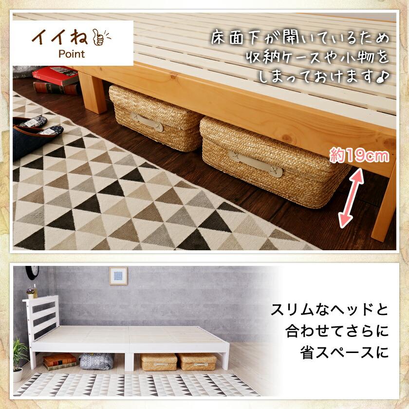 床面下スペースを有効活用
