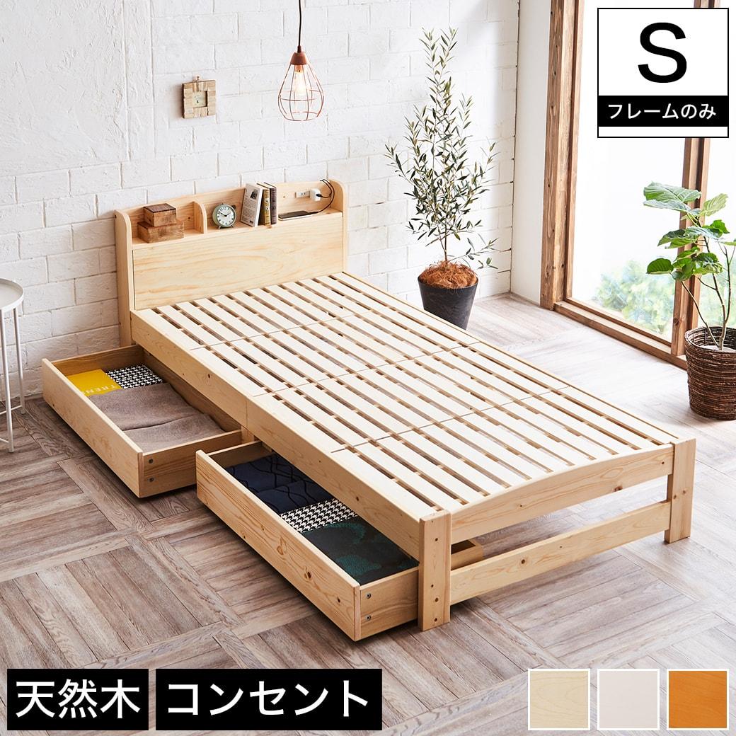 【北欧天然木】棚付き 収納すのこベッド「セリヤ」 シングルサイズ