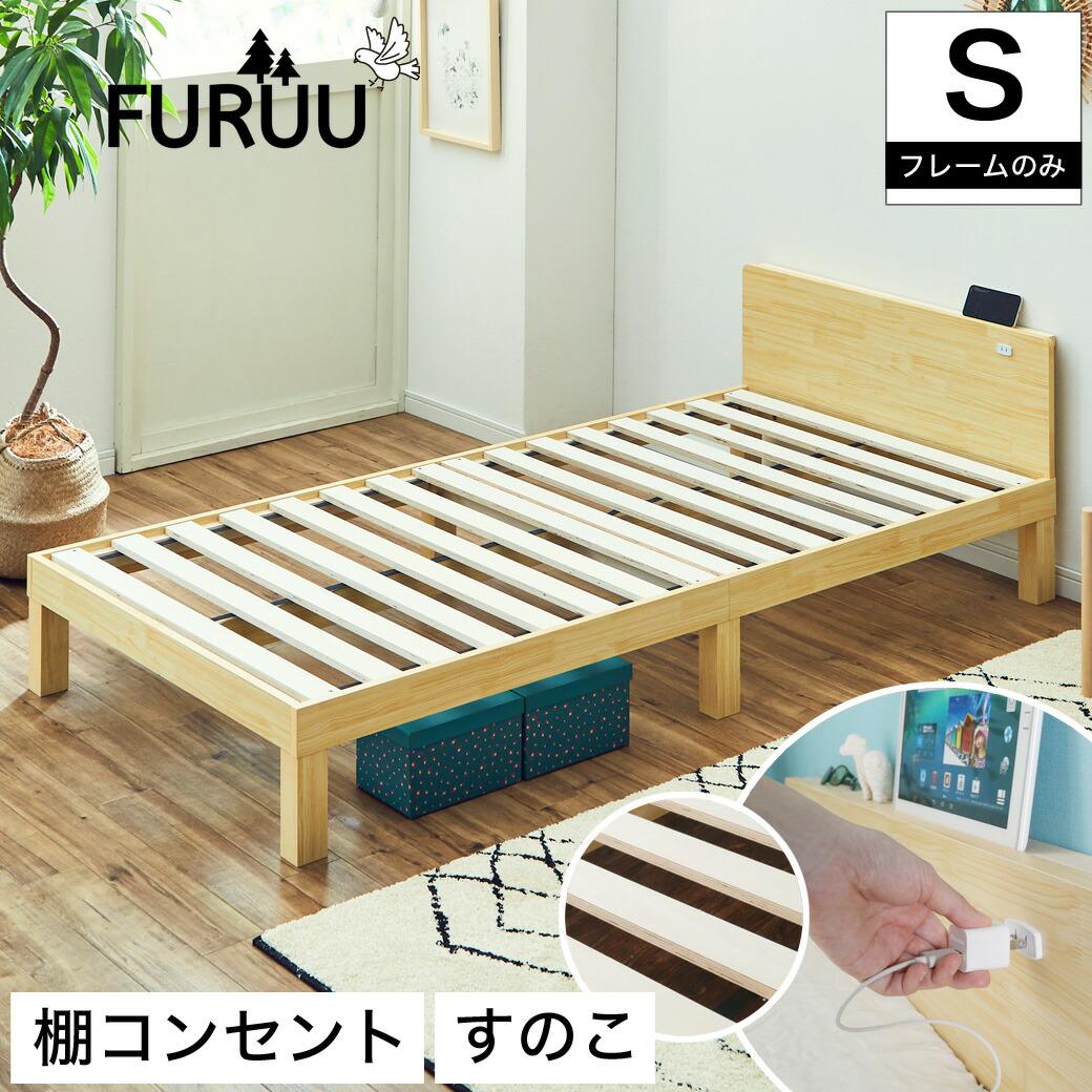 スリム棚板&コンセント付き!北欧デザイン すのこベッド シングル