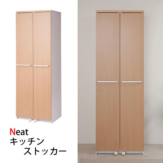 キッチンシリーズNeat 大容量キッチンストッカー幅60cm ナチュラル キッチン収納 収…
