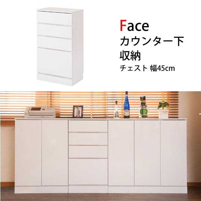 キッチンシリーズFace カウンター下収納 チェスト 幅45cm ホワイト カウ…