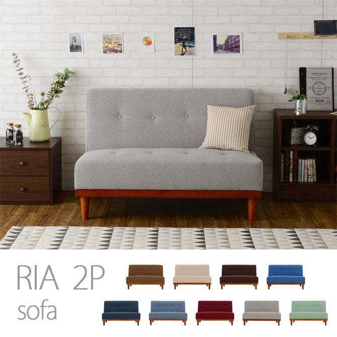 リラックスカラー×デザインで部屋に調和するレトロソファ「RIA(リア)」