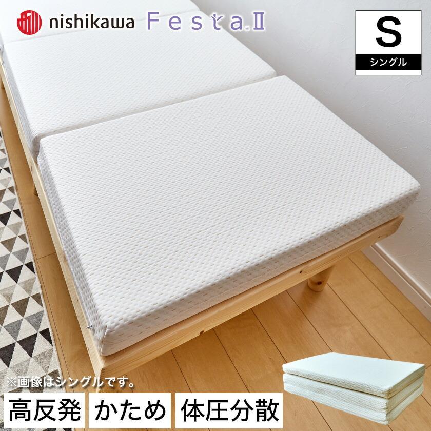 【東京西川 】抗菌防臭加工!【カバー洗濯可】高反発三つ折りマットレス