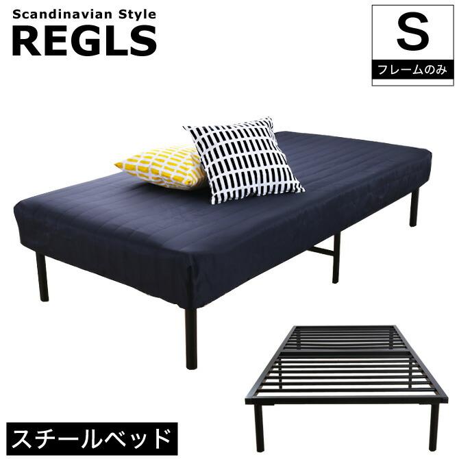 レグルス 脚付きベッド シングル アイアンベッド …