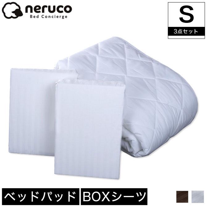 ネルコ 寝具セット シングル ホワイト/グレー ボックスシー…