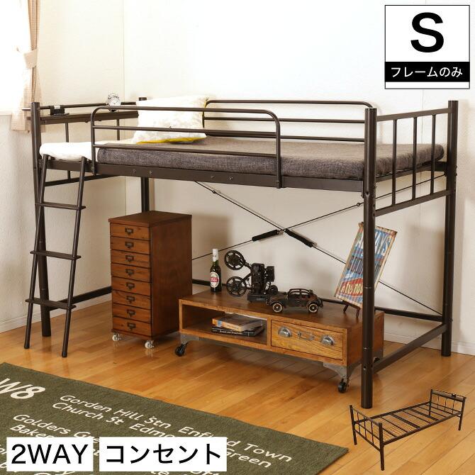 【当店オリジナル】シンプルミドルロフトベッド 高130cm ダークブラウン【子供部屋】