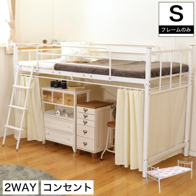 ロフトベッド 高130cm ホワイト シングルベッド 棚 コ…