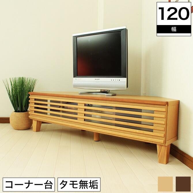 【完成品】【天然木】【タモ材】当店オリジナルTV台「フーガ」幅120cm