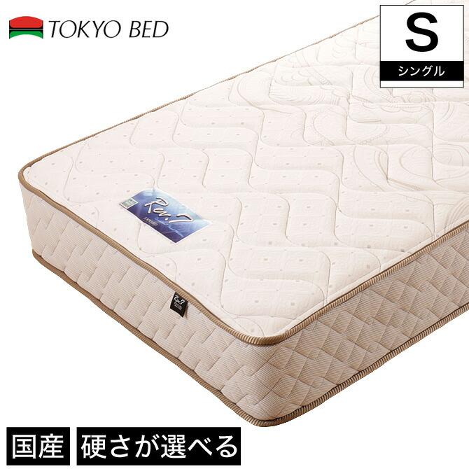 東京ベッド ポケットコイルマットレス Rev.7 …