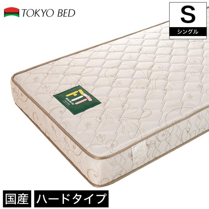 東京ベッド ボンネルコイルマットレス ヘルシーフィ…
