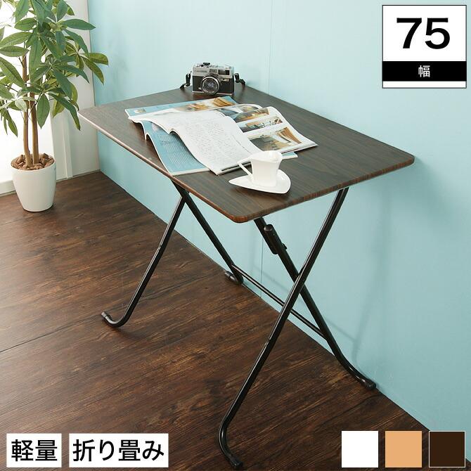 【シンプル】【リーズナブル】木製折りたたみフォールディングテーブル