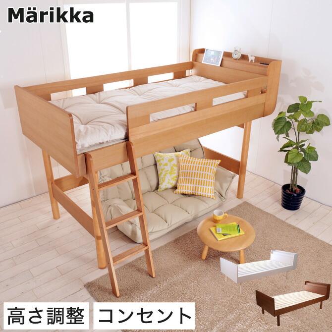 【天然木】2WAY★北欧ロフトベッド Marikka(マリッカ) 棚・コンセント付き