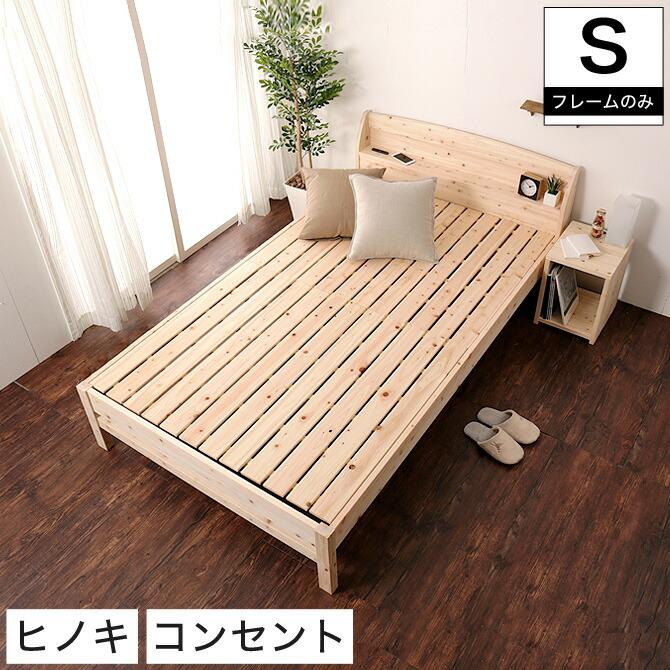 【国産品★無塗装仕上げ】島根県産ひのき材使用!棚付きすのこベッド シングル