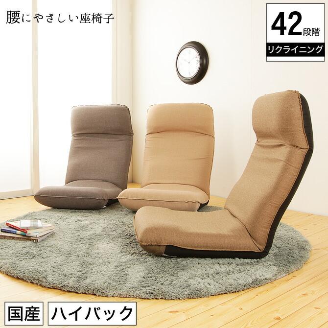 【日本製】腰にやさしいリクライニング座椅子