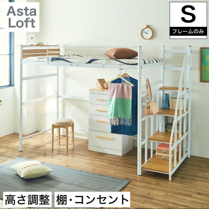 子供から大人まで使える! 「アスタ」階段付きロフトベッド