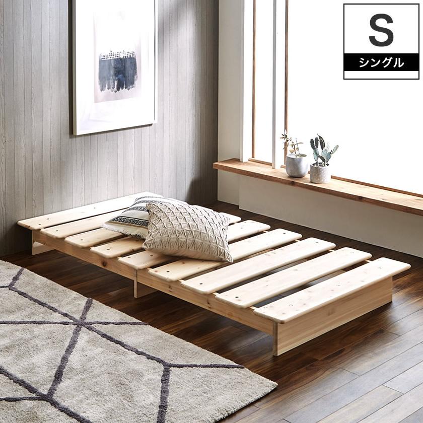 【国産ひのき】北欧デザインと和のミックス!総檜すのこベッド