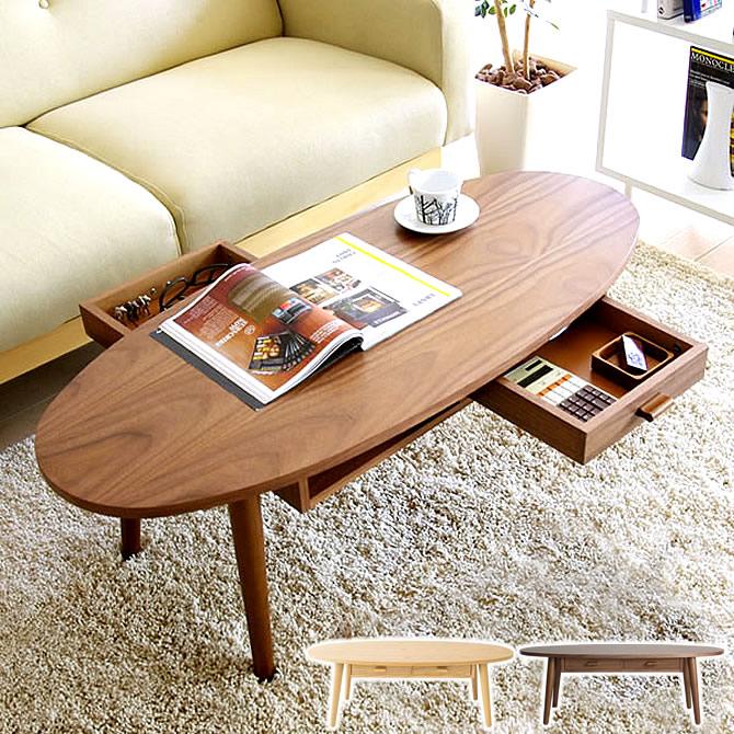 オーバル型木製センターテーブル 幅110cm 引き出し付き