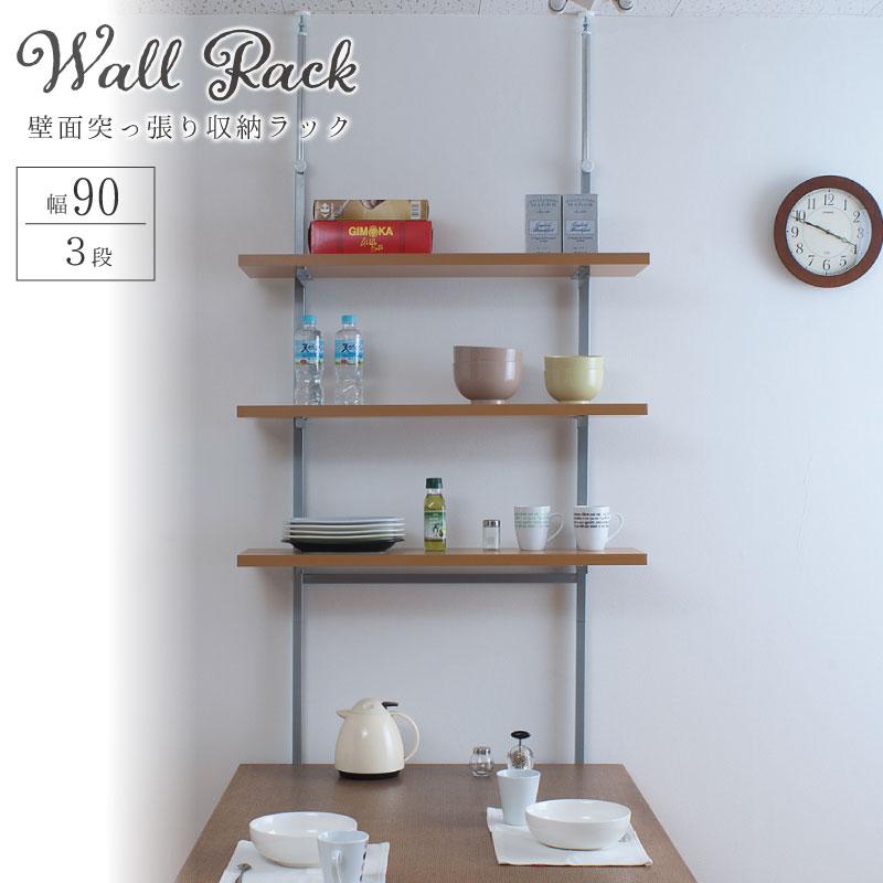 使い方次第でアレンジ可能♪壁面突っ張り収納ラック 幅90cm 3段タイプ
