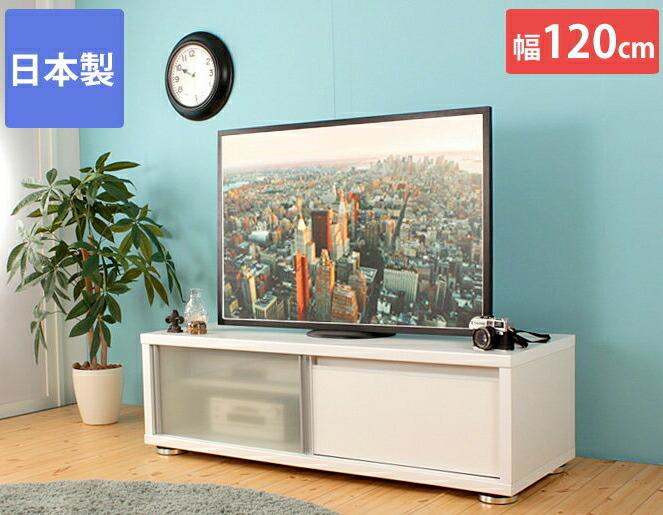 テレビ台 ローボード 幅120cm 完成品 日本製 組立て不…