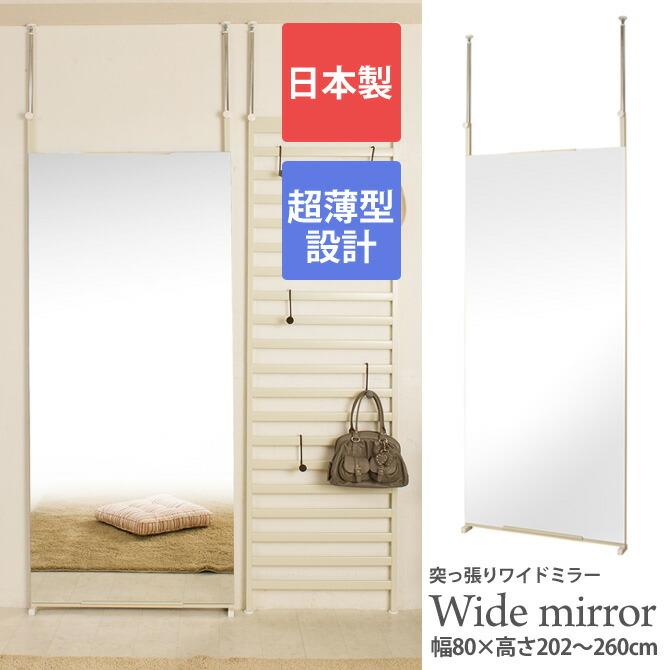 壁掛け 鏡 ミラー 天井突っ張りワイドミラー 幅80cm NJ-0085<br>…