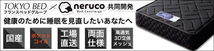 東京ベッドポケットコイルマットレス