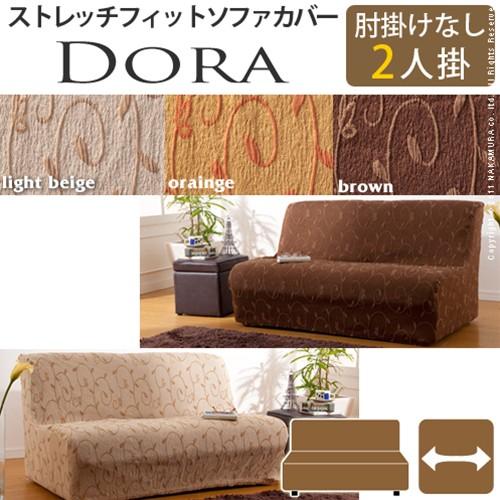 【送料無料】スペイン製ストレッチフィットソファカバー DORA