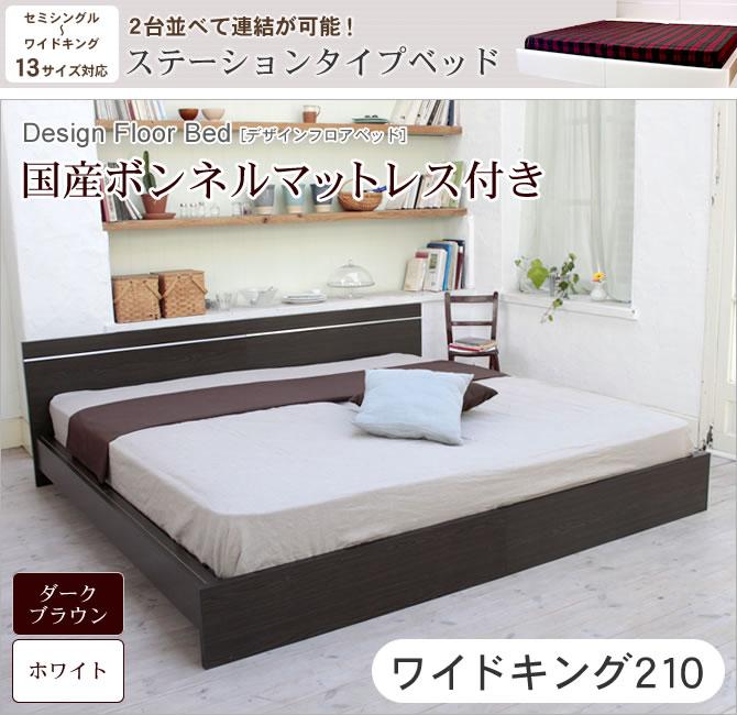13サイズから選べるデザインベッド