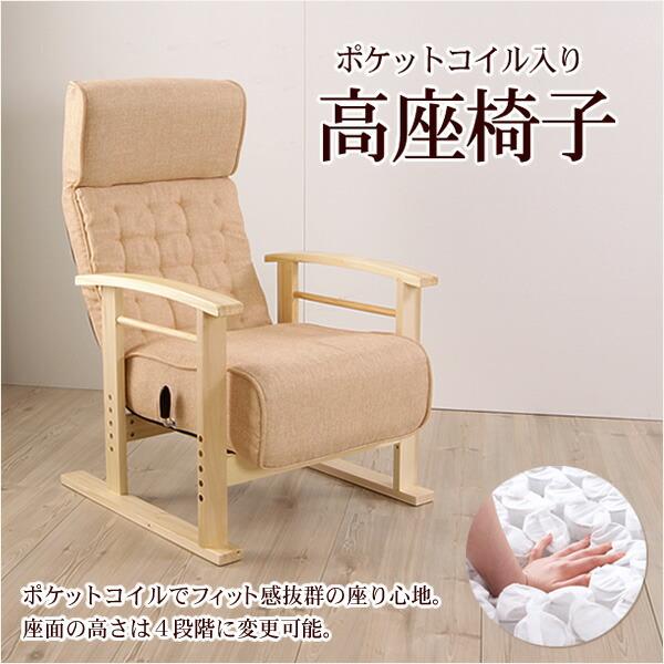 座椅子 肘付き 高座椅子 木製 肘付き 高座椅子リクライニン…
