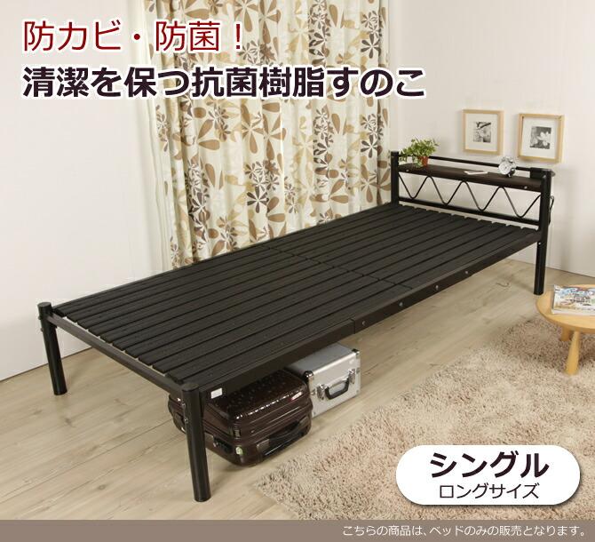 樹脂製すのこベッド シングルロング サイズ