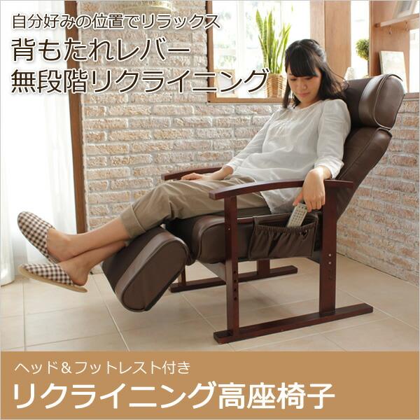 【ヘッド&フッドレスト付き】リクライニング高座椅子