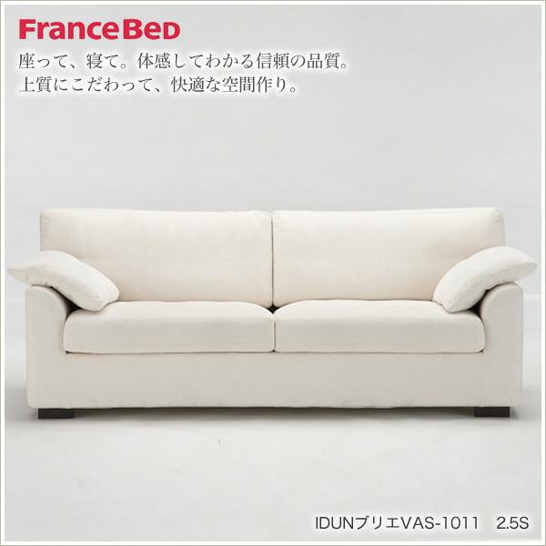 FranceBed - IDUN ブリエVAS-1011 2.5S