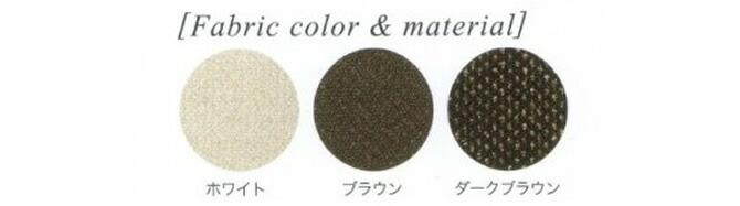 [fabric color & material] ホワイト、ブラウン、ダークブラウン