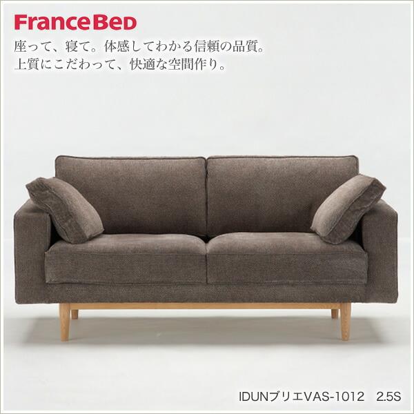 FranceBed - IDUN ブリエVAS-1012 2.5S