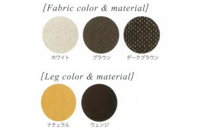 [Fabric color & material] ホワイト、ブラウン、ダークブラウン [Leg color & material] ナチュラル、ウェンジ