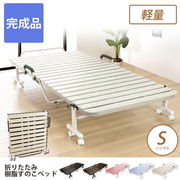 楽天市場】折りたたみベッド すのこベッド シングル カラー5色 樹脂製