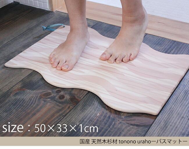 天然木杉材使用 バスマット
