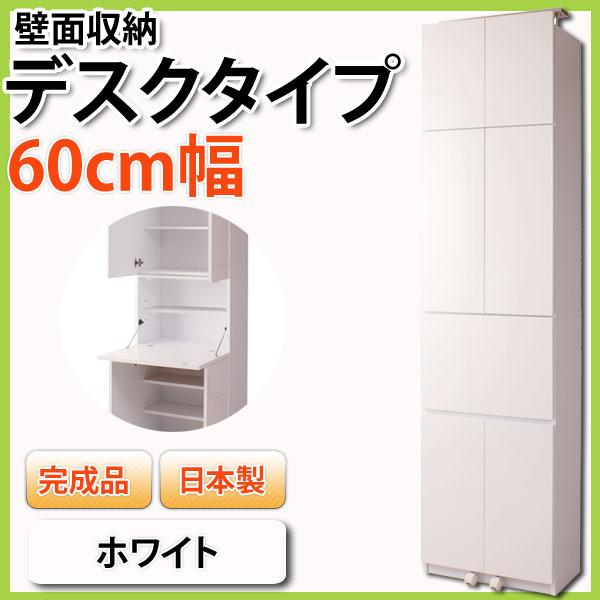 壁面収納 デスクタイプ 幅60cm ホワイト MY-0031 [送料無料] 奥行…