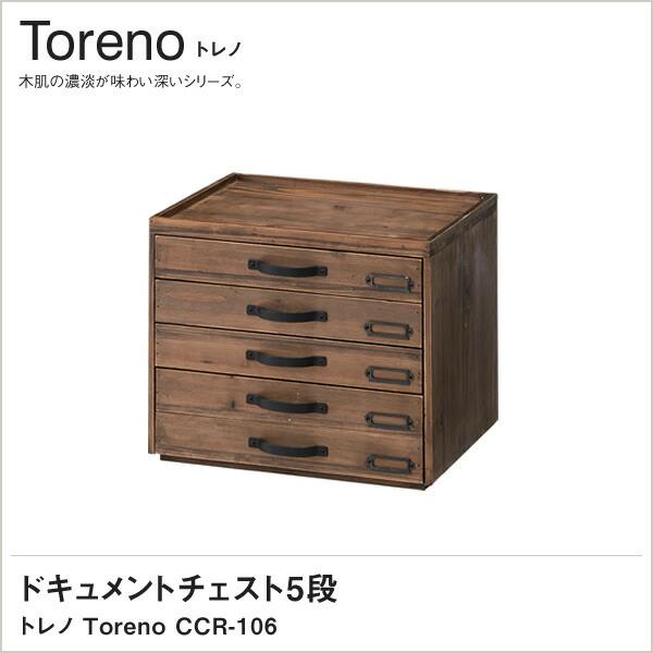 ドキュメントチェスト5段 CCR-106 Toreno トレ…