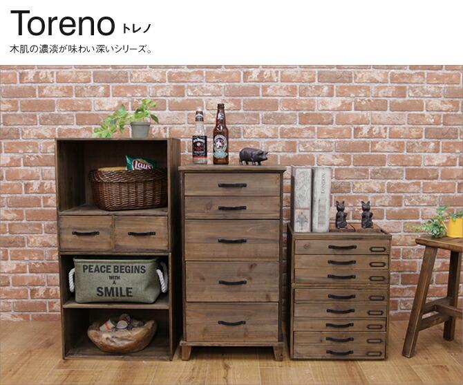 Toreno トレノ - 木肌の濃淡が味わい深いシリーズ。