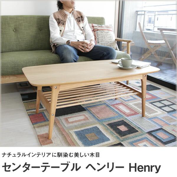 センターテーブル ヘンリー Henry【送料無料】<br>天然木 アッシュ材 北欧デザイン…