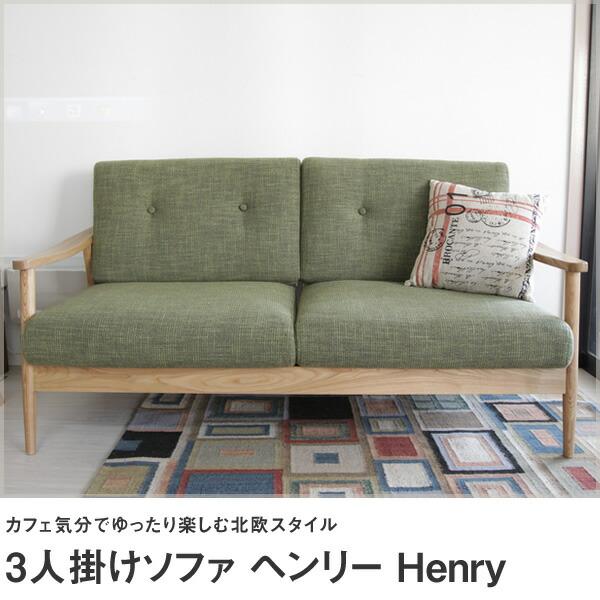 3人掛けソファ ヘンリー Henry 幅167cm【送料無料…